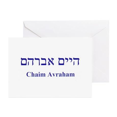 ChaimAvraham 60p28p Greeting Cards