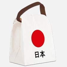 Japan / Nippon / Nihon / ?? Canvas Lunch Bag