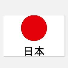 Japan / Nippon / Nihon / Postcards (Package of 8)