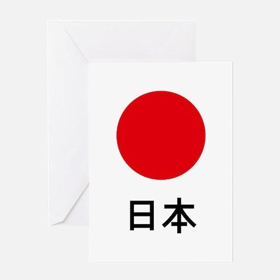 Japan / Nippon / Nihon / ?? Greeting Cards