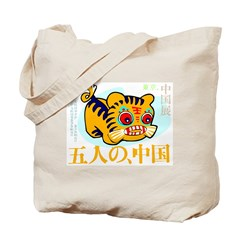 Japanese Tiger Tote Bag