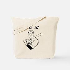 Funny Cult humor Tote Bag