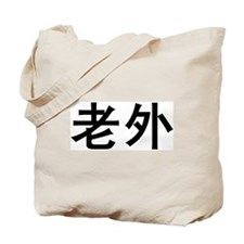 LaoWai Canvas Tote Bag