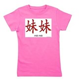 China Girl's Dark T-Shirt