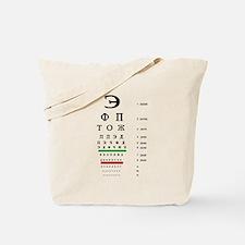 Snellen Cyrillic Eye Chart Tote Bag