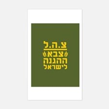 IDF Israel Defense Forces2 - HEB - Yellow Decal