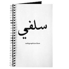 Salafi Arabic Calligraphy Journal