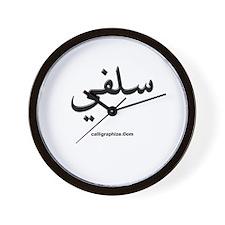 Salafi Arabic Calligraphy Wall Clock