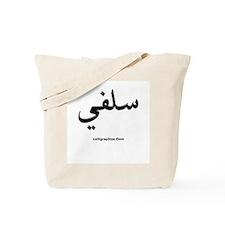 Salafi Arabic Calligraphy Tote Bag