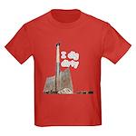I dig dirty Kids Dark T-Shirt