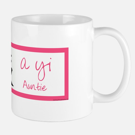 A Yi (Auntie) Mug