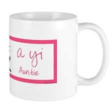 A Yi (Auntie) Small Mug