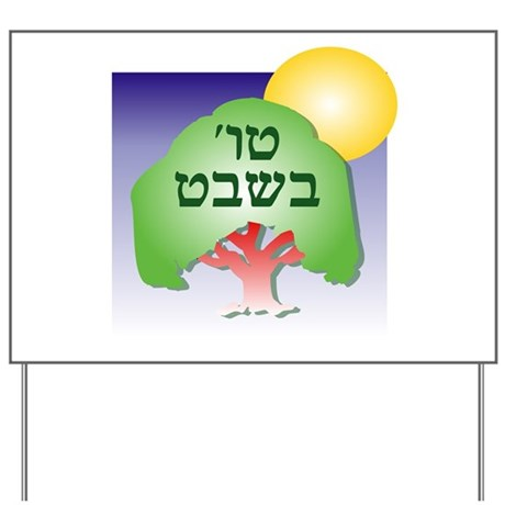 HEBREW TU B'SHVAT Yard Sign