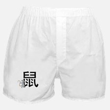 Chinese Rat Calligraphy Boxer Shorts