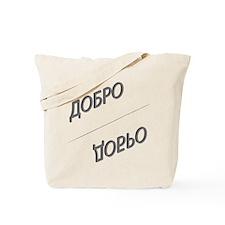 Dobro Tote Bag