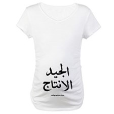 Al Jaid Production Arabic Shirt