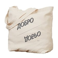 Dobro Gifts Tote Bag