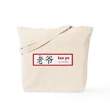 Lao Ye (Maternal Grandpa) Tote Bag