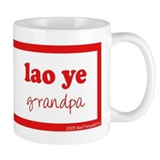 Lao Ye (Maternal Grandpa) Small Mug