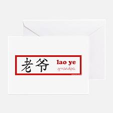 Lao Ye (Maternal Grandpa) Greeting Cards