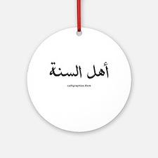 Ahlus Sunnah Arabic Calligraphy Ornament (Round)