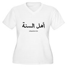 Ahlus Sunnah Arabic Calligraphy T-Shirt