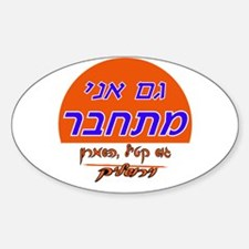 I Am Also A Settler Oval Decal
