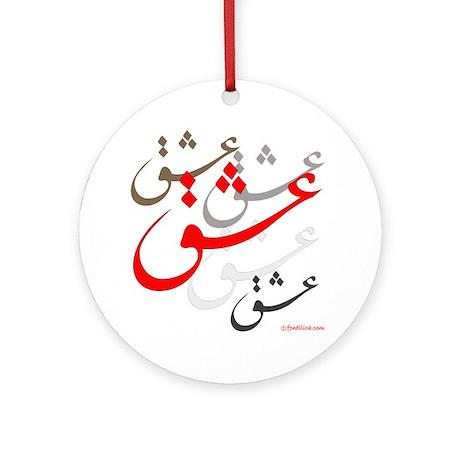 Eshgh (Love in Persian Calligraphy) Ornament (Roun