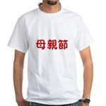 Mother's Day White T-Shirt