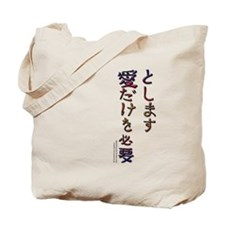 All You Need is Love in Japanese Tote Bag