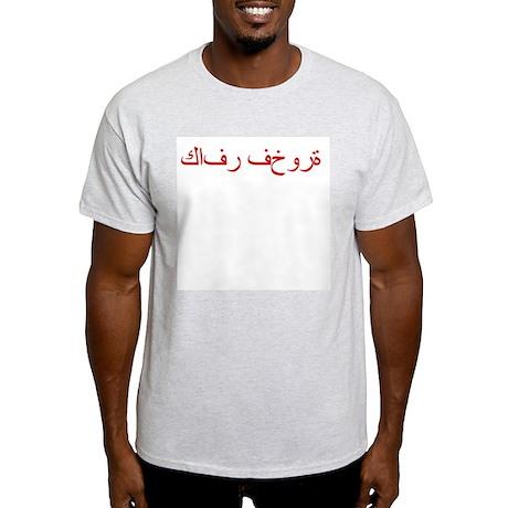 Proud Infidel (Arabic) Ash Grey T-Shirt