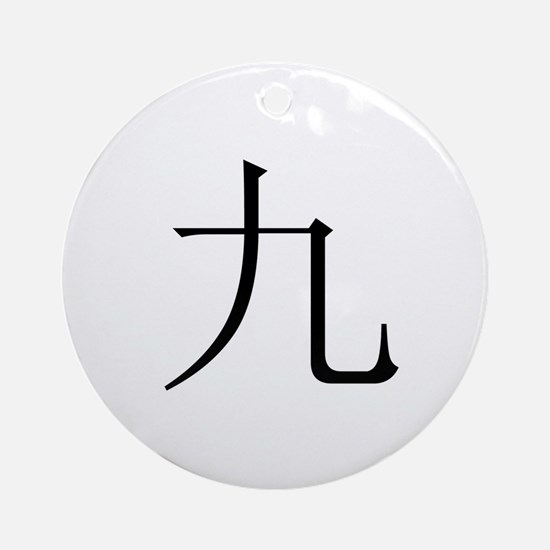 Chinese Number 9 Nine Ornament (Round)