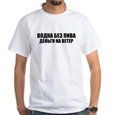 [vodka bez piva - dengi na ve Shirt