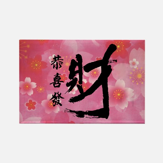 Gong Xi Fa Cai Rectangle Magnet