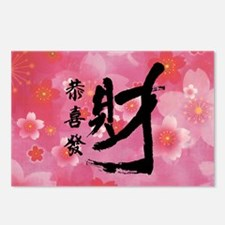 Gong Xi Fa Cai Postcards (Package of 8)