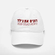 Free Gilad Now Baseball Baseball Cap