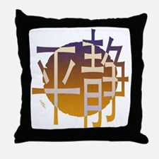 Stretch Symbol ~ Throw Pillow (Sunset)