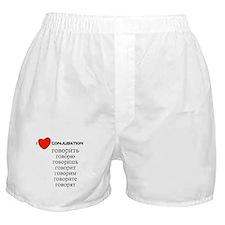 I love conjugation Boxer Shorts