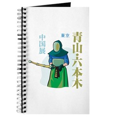 Japanese Fighter Journal