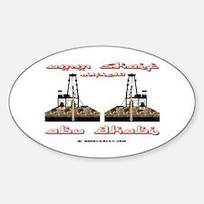 Umm Shaif Oilfield Abu Dhabi Oval Decal