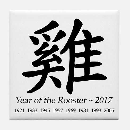 Year of the Rooster Chinese Tile Coaster