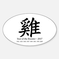 Year of the Rooster Chinese Oval Decal