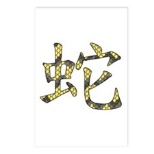Black & Yellow Snake Chinese Postcards (Package of