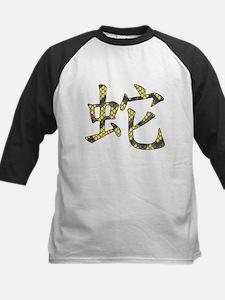 Black & Yellow Snake Chinese Tee