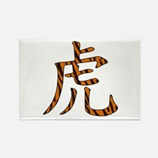 Orange & Black Tiger Chinese Rectangle Magnet