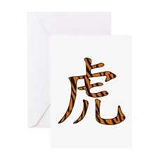 Orange & Black Tiger Chinese Greeting Card