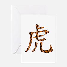 Orange & Black Tiger Chinese Greeting Card