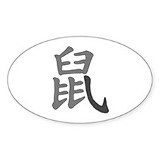 Gray Rat Chinese Character Oval Decal