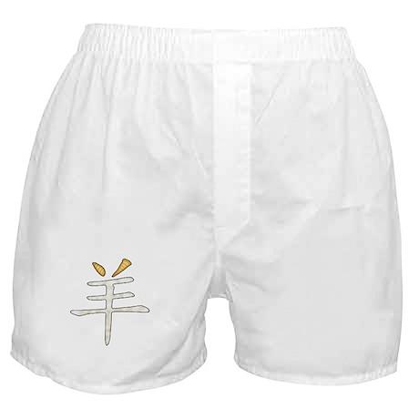 White Goat Chinese Character Boxer Shorts