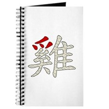 White Rooster Chinese Character Journal